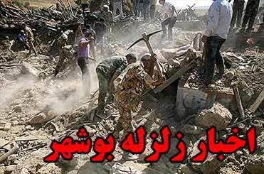 زمین لرزه ی 5.9 ریشتری بوشهر