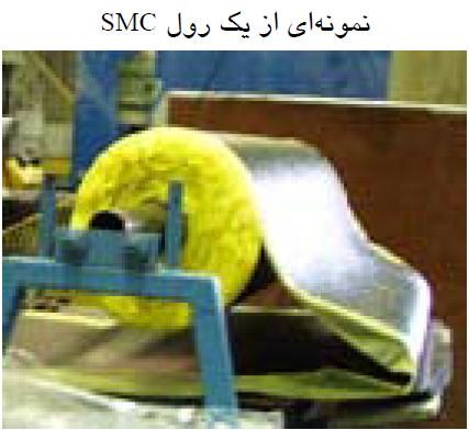 نمونه ای از رول SMC
