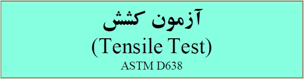 آزمون کشش Tensile Test