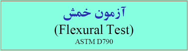 آموزش خمش Flexural Test