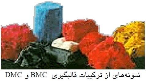 نمونه هایی از ترکیبات قالبگیری BMC و DMC