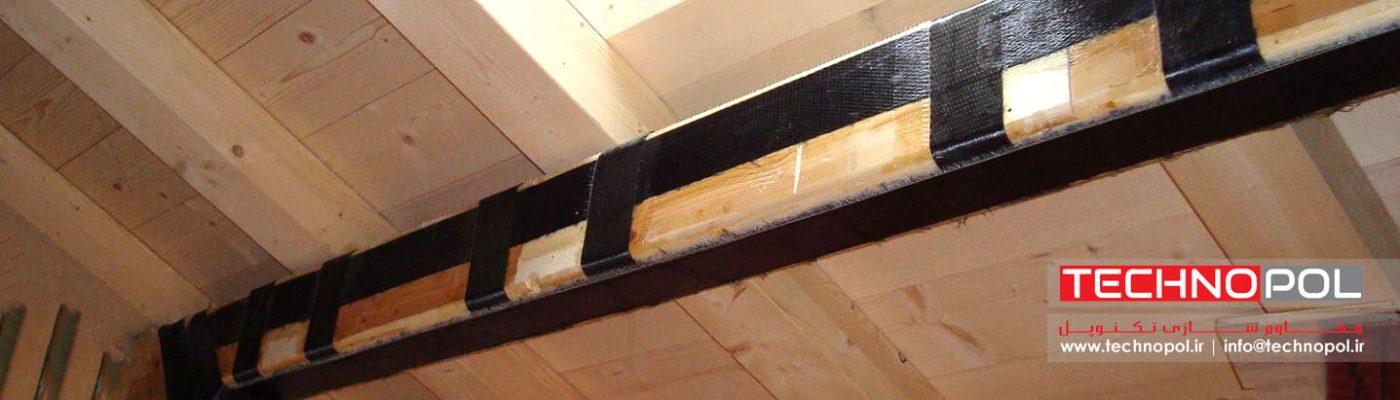 مقاوم سازی تیر چوبی با استفاده از الیاف کربن