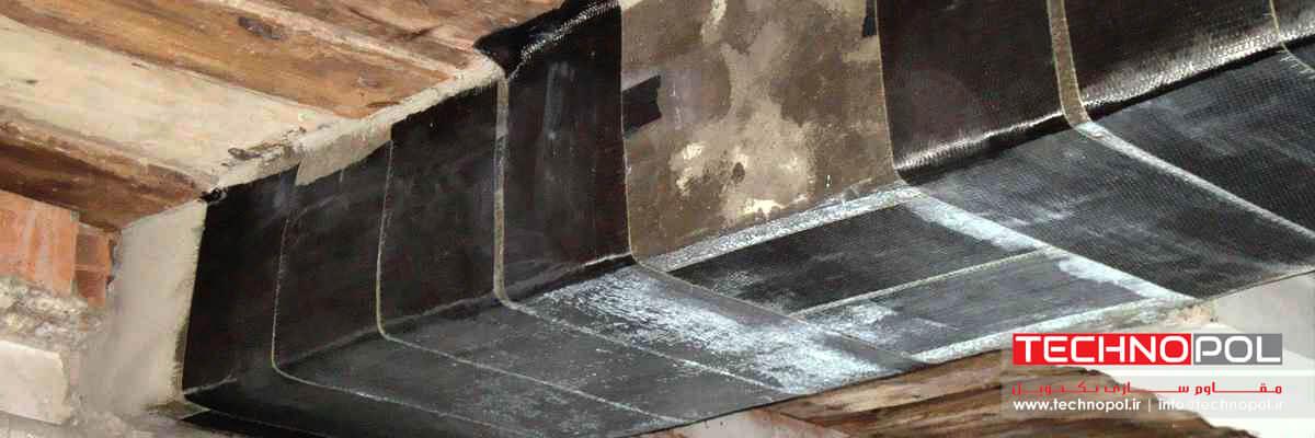 مقاوم سازی و تقویت برشی با الیاف کربن CFRP
