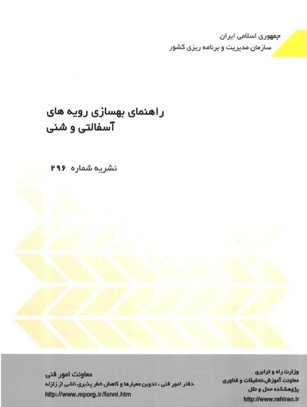 نشریه ۲۹۶ راهنمای بهسازی رویه های آسفالتی و شنی