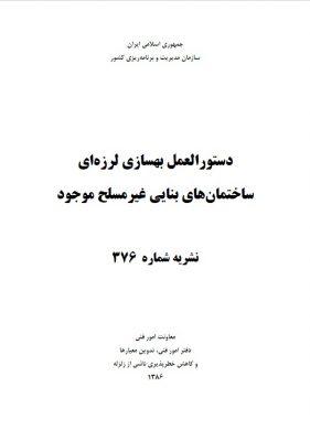 نشریه ۳۷۶ دستورالعمل بهساری لرزه ای ساختمان های بنایی غیر مسلح موجود